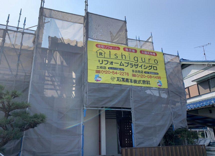 リフォームプラザイシグロ 外壁塗装 外壁工事