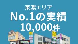 東濃エリア No.1の実績 10,000件